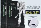 【下载】《赵雷45首吉他弹唱精编曲谱集》 高清PDF+配套教学视频