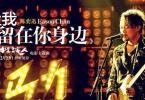 陈奕迅《让我留在你身边》高清吉他弹唱谱C转D调完美版原版编配+视频教学