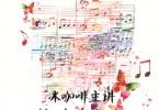 【下载】冰咖啡主讲作曲编曲视频教程全套【价值8888】