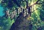 罗大佑/中国合伙人版《光阴的故事》高清吉他弹唱谱完美版原版编配+视频教学【四个版本】