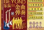 【下载】风华艺校《Beyond乐队金曲弹奏2017版》高清PDF+音视频