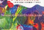 【下载】卢家宏《吉乐狂想曲》高清PDF+音视频