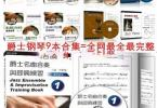 【下载】乌野薰《爵士钢琴全套9册》中文高清PDF+视频