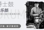 【下载】黄子瑜《爵士鼓俱乐部》全套高清视频+课件【价值599】