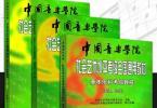 【送实体书】中国音乐学院《社会艺术水平考级全国通用教材 1-6级》【价值800】