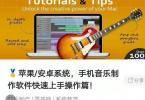 【下载】王老西《手机音乐制作软件快速上手操作篇》高清视频【价值199】