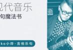 【下载】Niko小烨《现代音乐乐句魔法书》全套高清视频+课件【价值299】