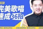 【下载】王冠博《完美歌唱速成36招》全套高清视频