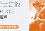 【下载】张雄关《爵士吉他Bebop专题课》全套视频+课件【价值1499】