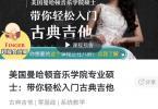 【下载】樊菲儿《带你轻松入门古典吉他》全套高清视频【价值1248】
