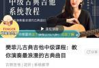 【下载】樊菲儿《中级古典吉他系统教程:教你演奏最浪漫的古典曲目》全套高清视频【价值1298】