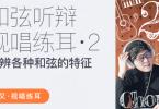【代售】徐又《和弦听辨 - 视唱练耳研习班第二季》全套高清视频+课件【价值399】
