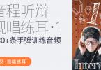 【代售】徐又《音程听辨 - 视唱练耳研习班第一季》全套高清视频+课件【价值299】