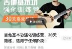 【下载】梅小贱《吉他基本功强化训练营,30天陪练》全套高清视频+课件【价值390】