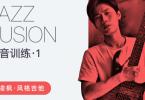 【下载】伍凌枫《Jazz Fusion琶音训练第一季》全套高清视频+课件【价值199】