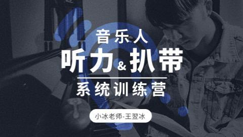【下载】音乐人听力&扒带系统训练营 - 小冰【价值799】