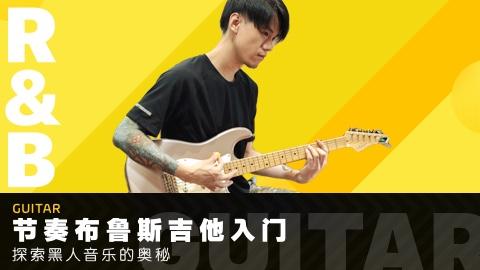 【下载】Neo牛晖《R&B(节奏布鲁斯)吉他入门》高清视频+配套电子教案 【价值299】