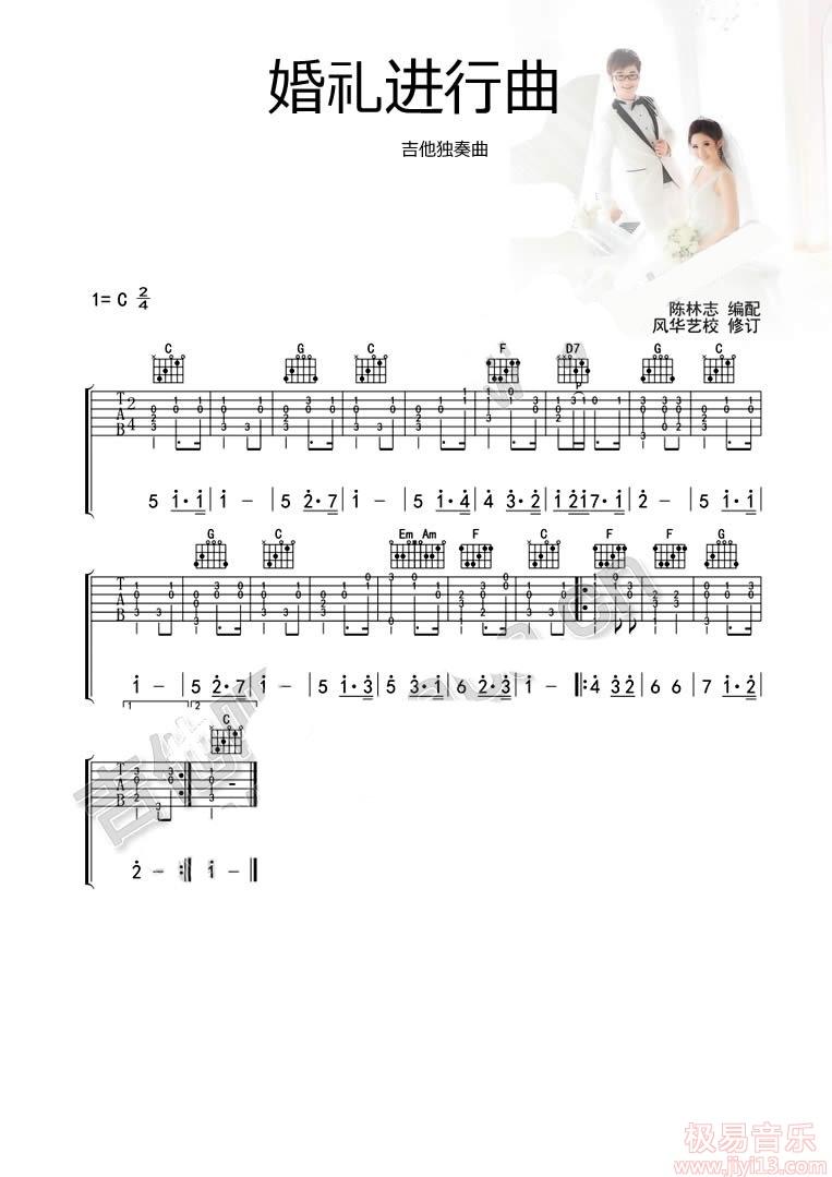 《婚礼进行曲》高清吉他指弹独奏谱+视频教学
