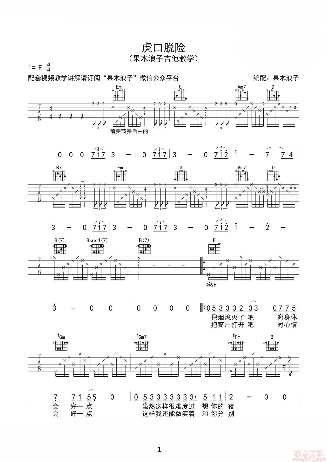 老狼《虎头脱险》高清吉他弹唱谱E调完美版原版编配