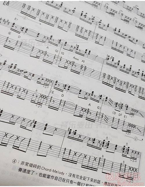 【下载】《独奏基本功进击UP-超风格大练习曲》高清PDF+音视频