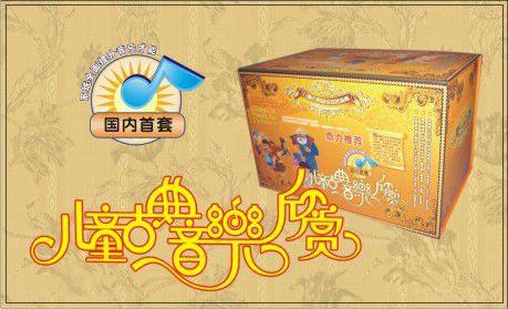【下载】《儿童古典音乐欣赏》4集20盒CD225首德国原版古典音乐 中央音乐学院解说