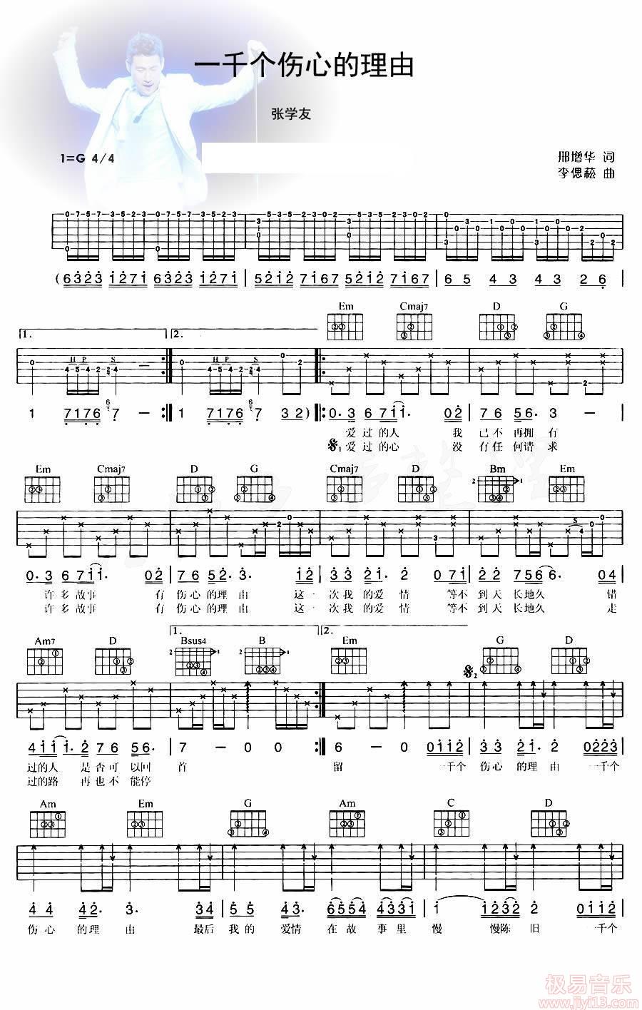 张学友《一千个伤心的理由》高清吉他弹唱谱G调完美版原版编配+视频示范