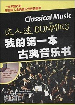 【下载】《我的第一本古典音乐书》高清PDF+音频