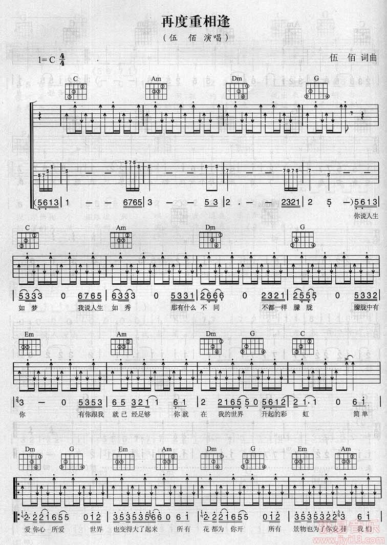 伍佰《再度重相逢》高清吉他弹唱谱C调完美版原版编配双吉他+视频示范