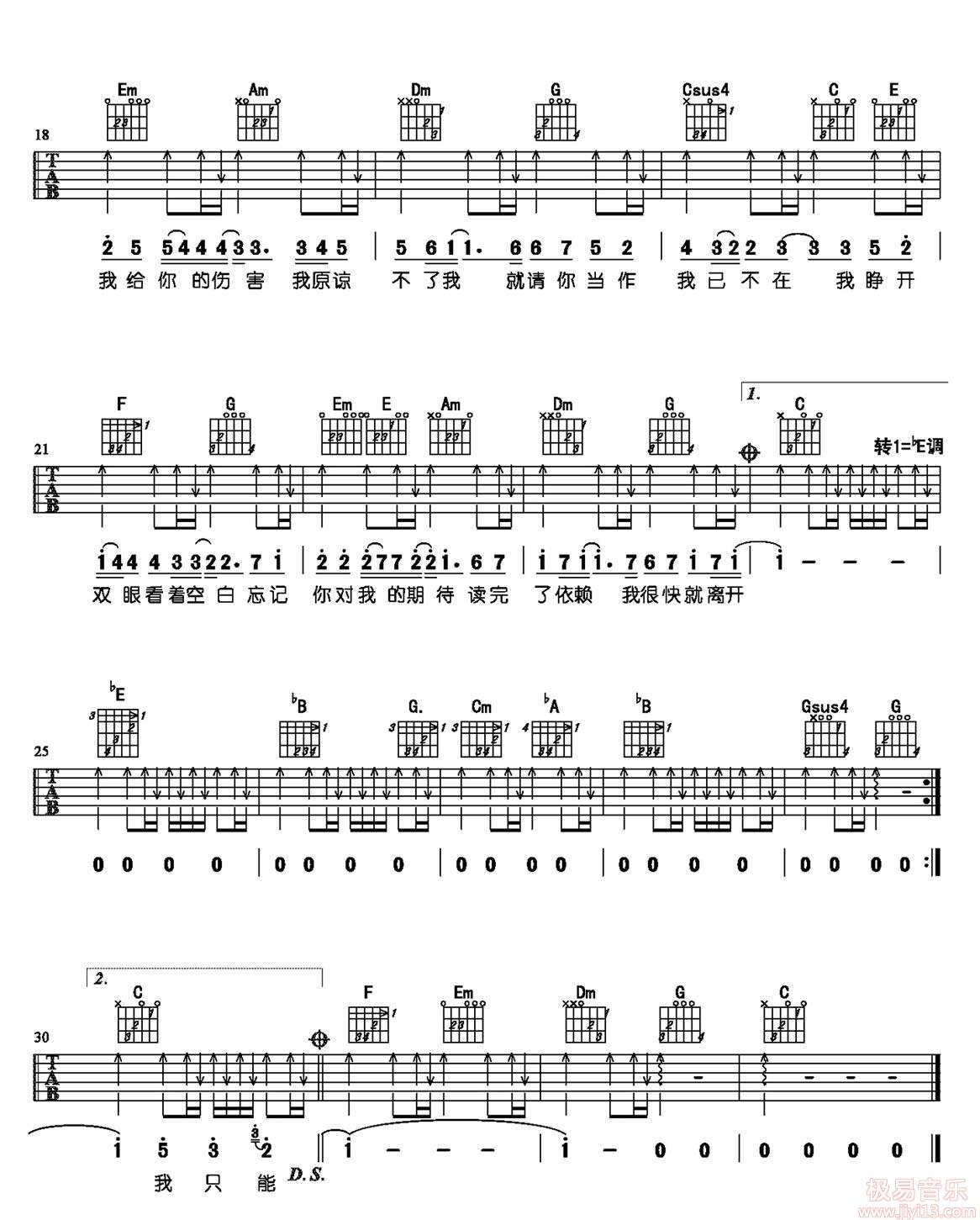 周杰伦《搁浅》高清吉他弹唱谱F调完美版原版编配+视频教学