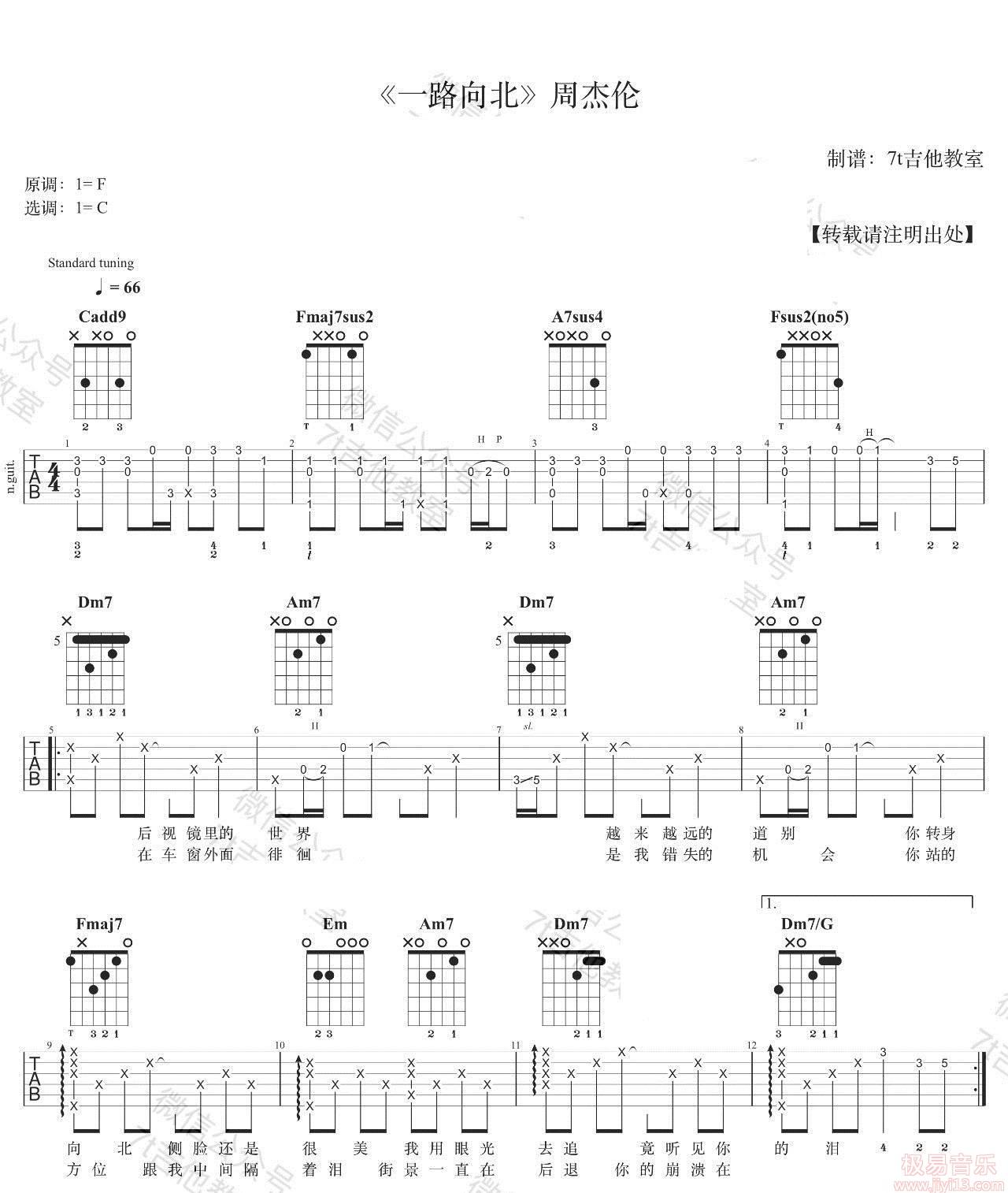周杰伦《一路向北》高清吉他弹唱谱C调完美版原版编配+视频示范