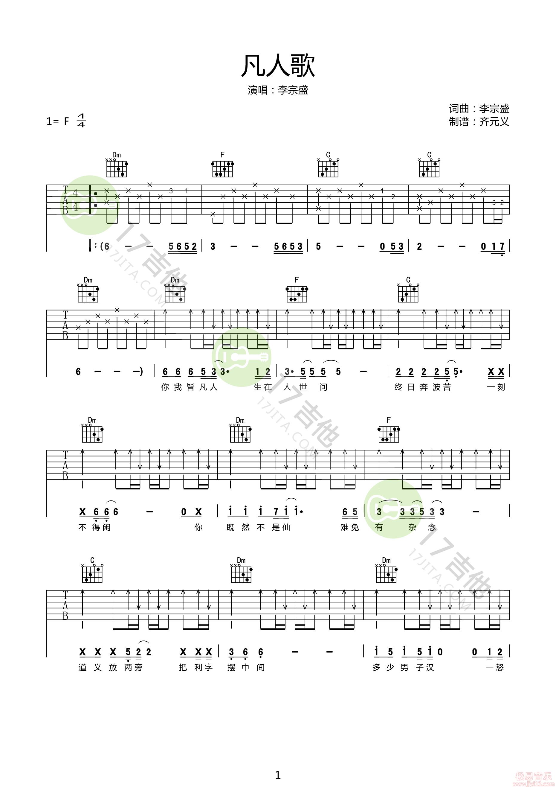 李宗盛《凡人歌》高清吉他弹唱谱F调我们宝贝原版编配+视频示范