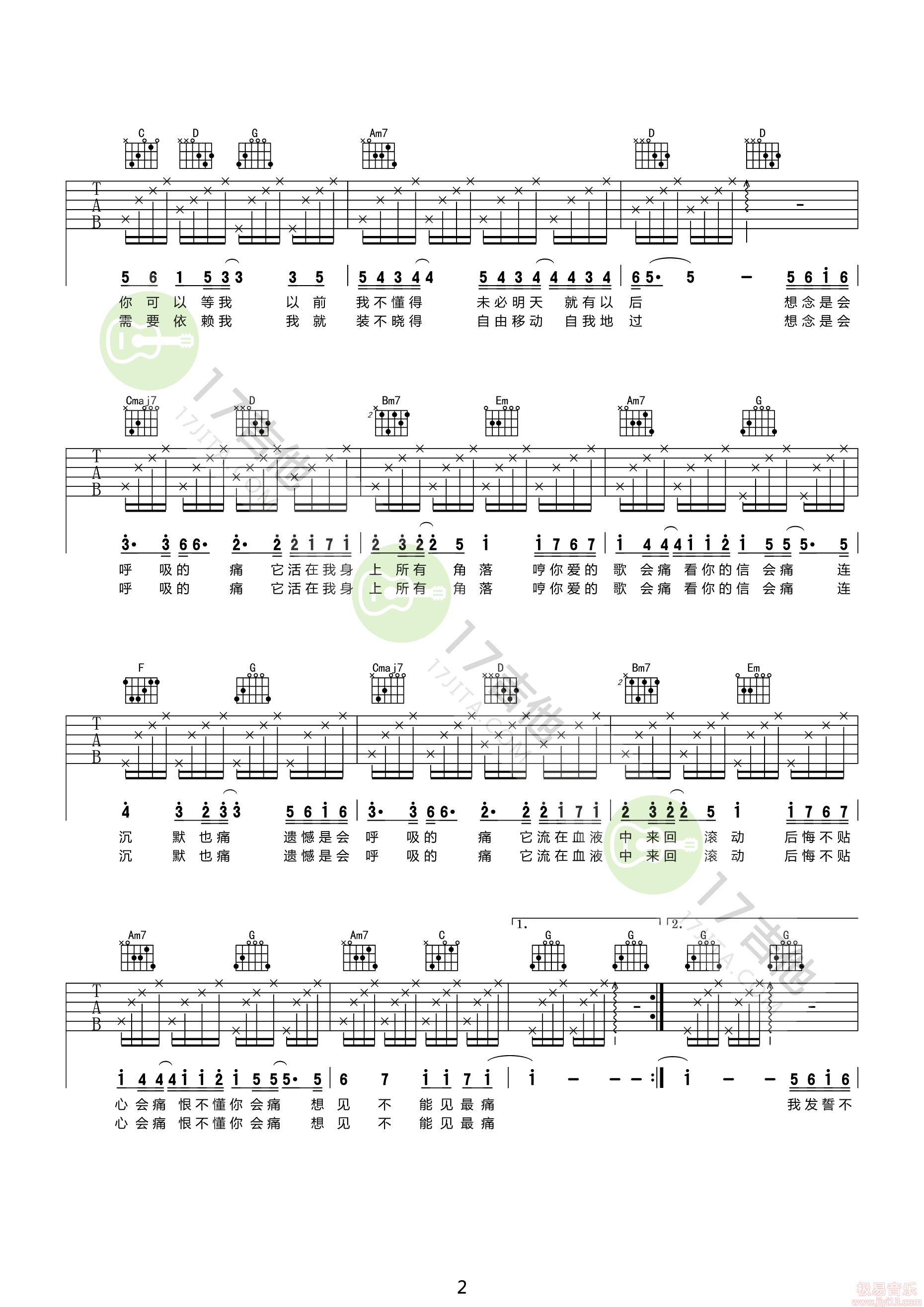 梁静茹《会呼吸的痛》高清吉他弹唱谱G调完美版原版编配+视频示范【两个版本】