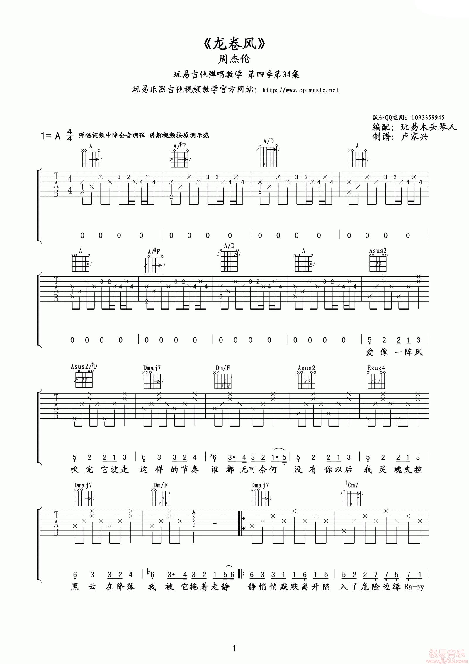 周杰伦《龙卷风》高清吉他弹唱谱A调完美版原版编配+视频教学