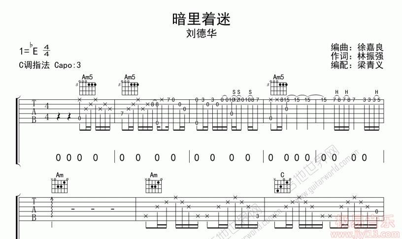 刘德华《暗里着迷》高清吉他弹唱谱C调完美版原版编配带前奏+视频示范