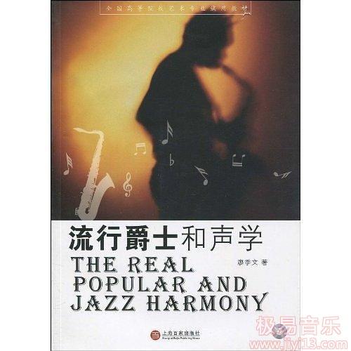 【下载】廖季文《流行爵士和声学》高清PDF+音频