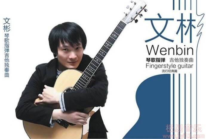 琴歌《滴答》高清吉他指弹独奏谱+视频示范