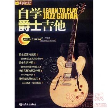 【下载】风华艺校《自学爵士吉他教程》高清PDF