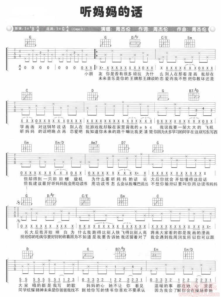 周杰伦《听妈妈的话》高清吉他弹唱谱bB调完美版原版编配+视频教学