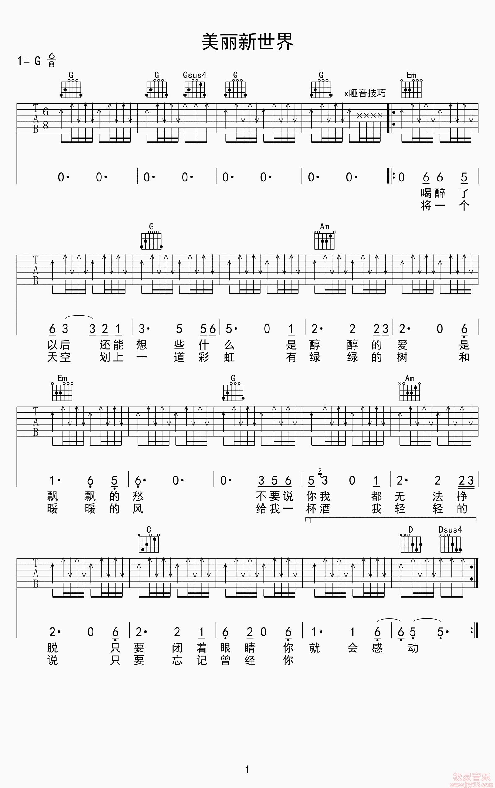 伍佰《美丽新世界》高清吉他弹唱谱G调完美版原版编配+视频示范【两个版本】