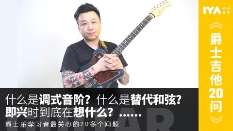 【下载】蔡剑《爵士吉他20问》全套高清视频
