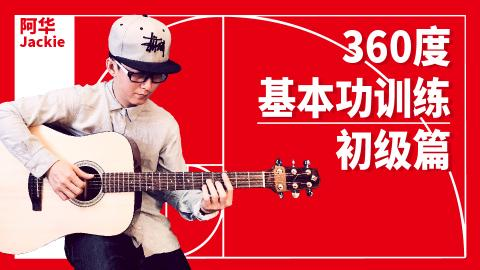 【下载】邓华清《360度吉他基本功训练》全套高清视频+课件【价值299】