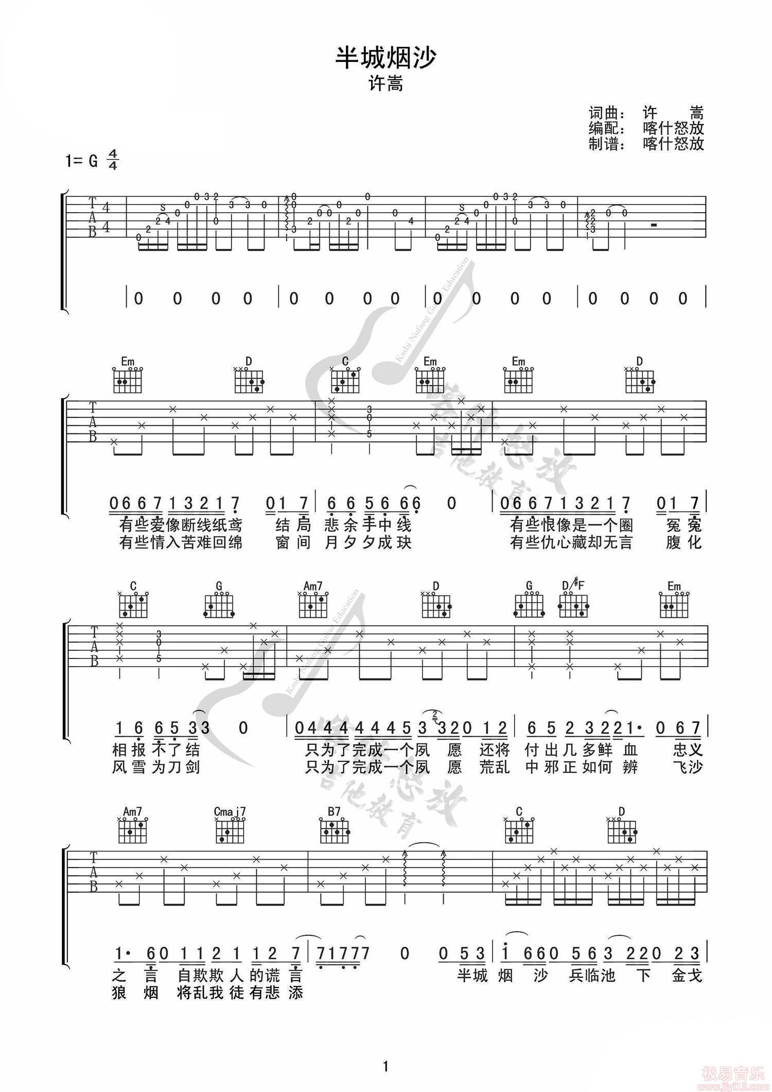 许嵩《半城烟沙》高清吉他弹唱谱G调完美版原版编配+视频示范