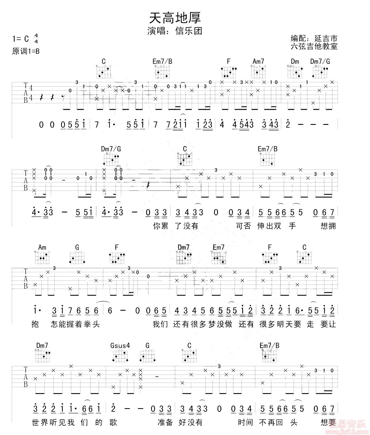 信乐团《天高地厚》高清吉他弹唱谱C调完美版原版编配+视频示范