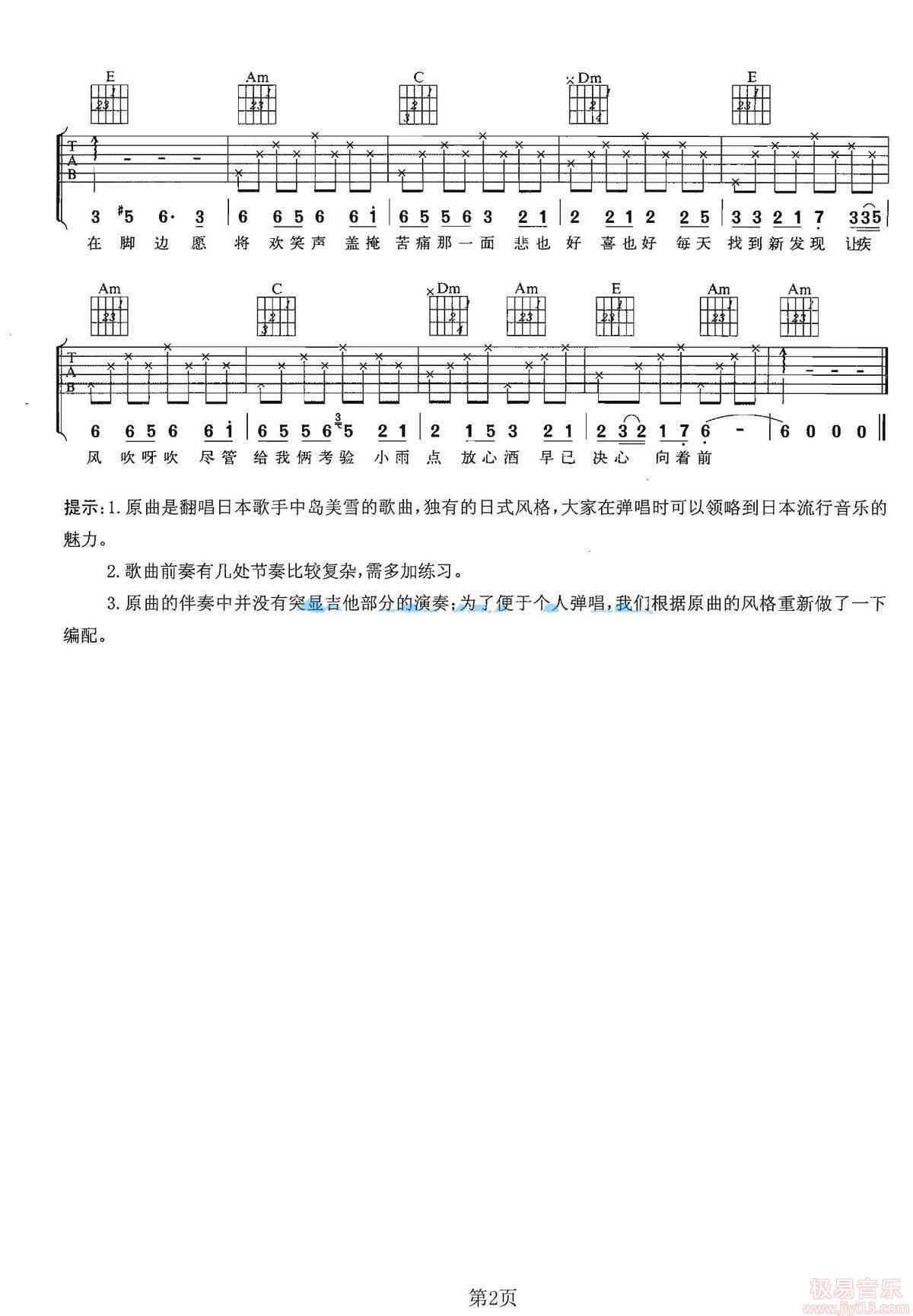 邓丽君《漫步人生路》高清吉他弹唱谱C调完美版原版编配+视频示范【两个版本】