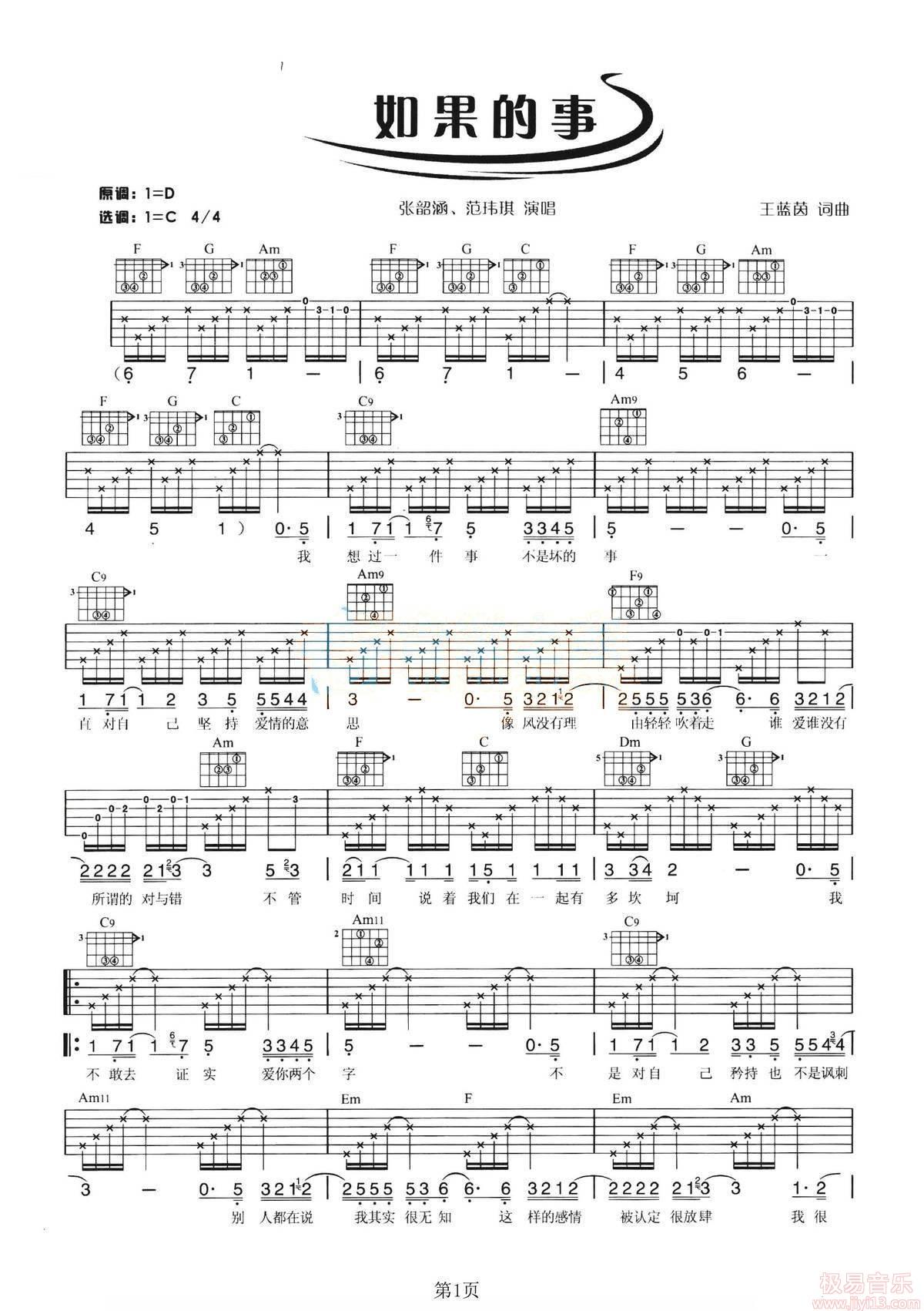 范玮琪/张韶涵《如果的事》高清吉他弹唱谱C调完美版原版编配+视频示范