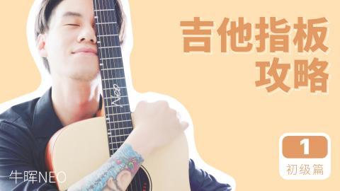 【下载】Neo牛晖《吉他指板攻略初级篇》全套完整高清视频+配套电子教案【价值199】