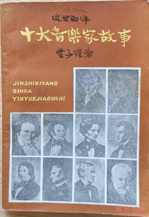 【下载】《近世西洋十大音乐家故事 修订版》高清PDF