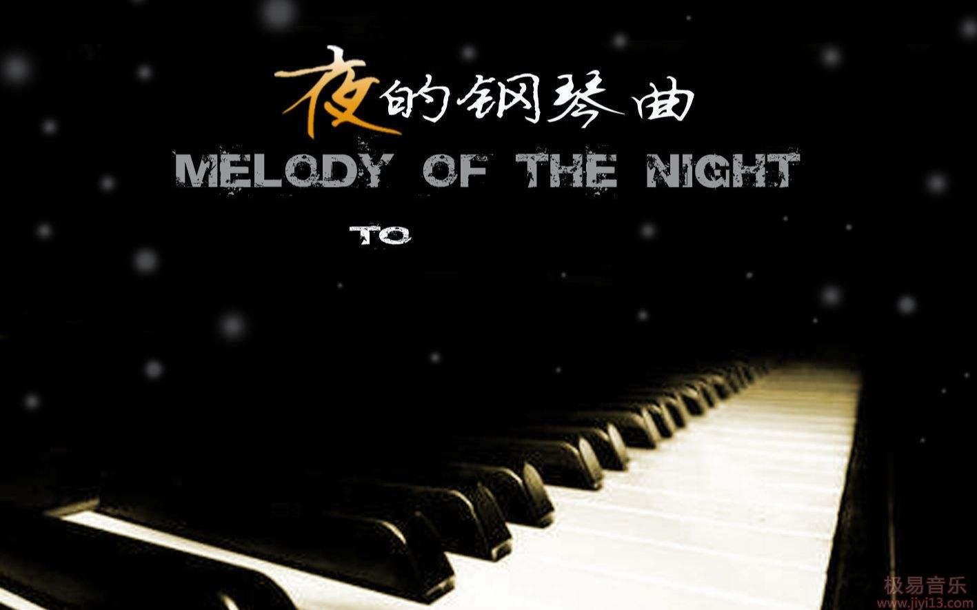 石进《夜的钢琴曲》全集百度云mp3下载54首+高清钢琴谱
