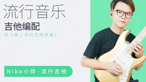 【下载】Niko小烨《流行音乐吉他编配》全套高清视频+课件【价值299】