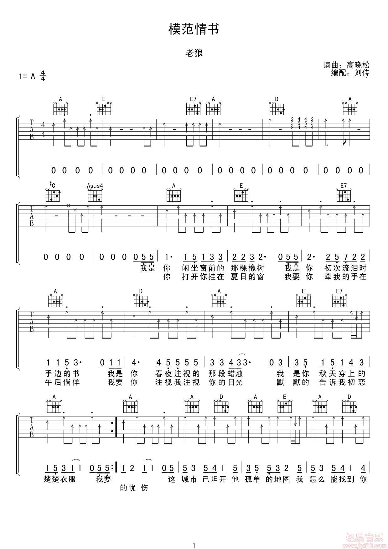 老狼《模范情书》高清吉他弹唱谱A调完美版原版编配+视频示范【两个版本】